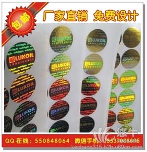 供应金色激光镭射全息标贴、金色镭射激光标签