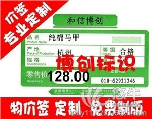 供应物价签打印机,眼镜价签纸,标签纸,条码纸