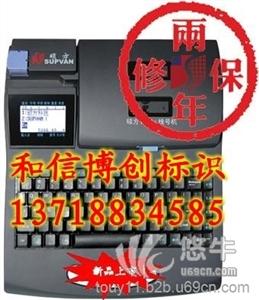 供应tp60i线号印字机,硕方打码机