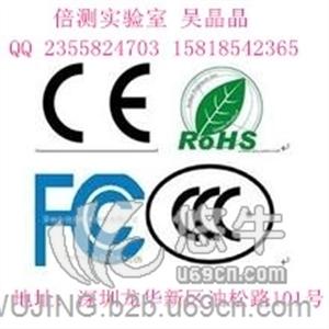 供应深圳福永LED灯具CE认证公司沙井LED灯具FCC认证公司