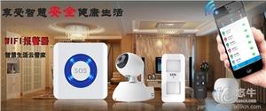 供应家用报警器安装指南、家用报警器品牌、家用防盗报警系统