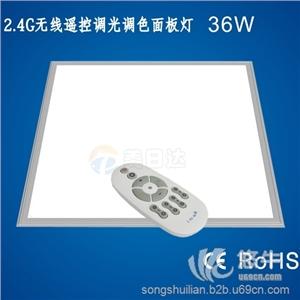 供应美日达MD-PL36W2.4G无线遥控调光调色面板灯