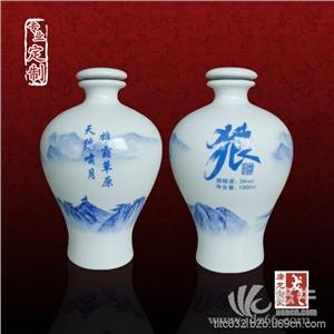 定制陶瓷礼品陶瓷酒
