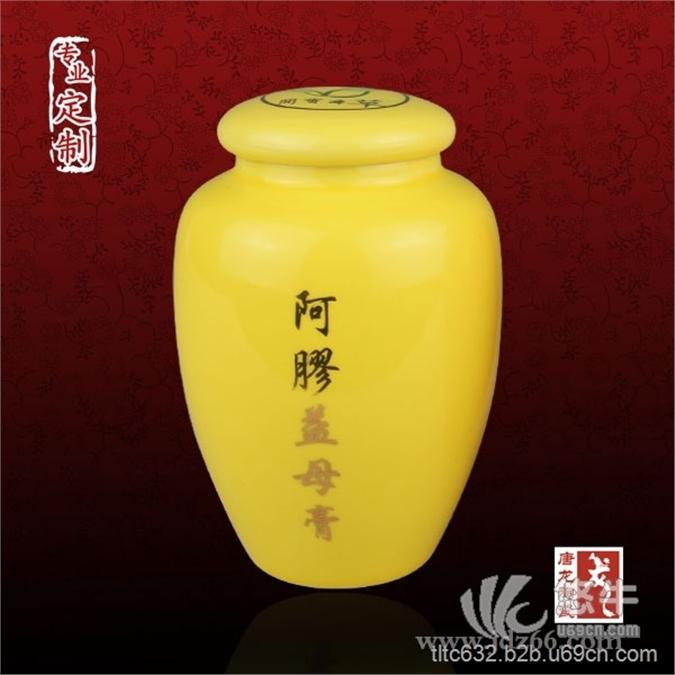 陶瓷膏方罐子