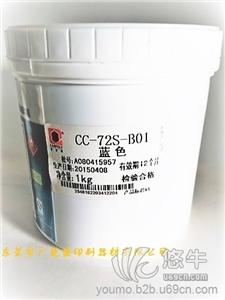 供应嘉宝莉CC-72S-B01蓝色手机镜片油墨
