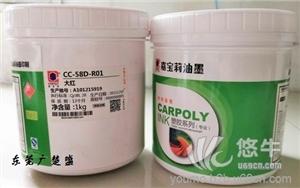 供��嘉��莉CC-58D-R01大�tPP免�理印刷油墨