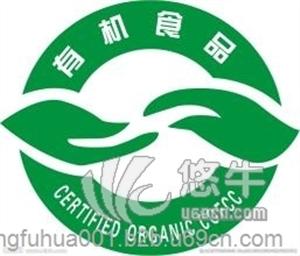 供应2016北京有机食品展览会