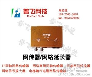 供应网络高清同轴传输器同轴电缆网络传输设备YT9400