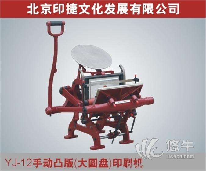 YJ-12凸版印刷机