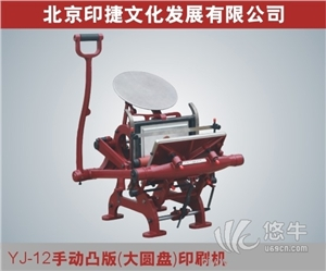 供应YJ-12凸版印刷机