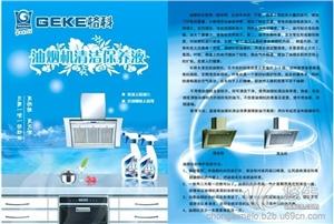 樱花厨卫电器保养液贴牌生产,国内油烟机清洗剂生产厂家