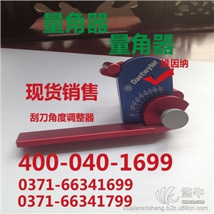 供应瑞士量角器MDC刮墨刀量角器