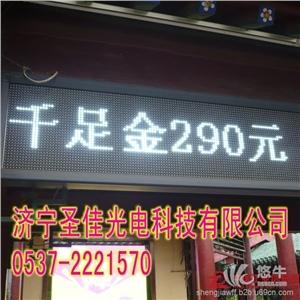 山东圣佳光电科技P10户外发布屏滨州LED走字屏厂家