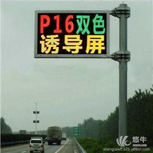 led交通诱导屏门架式高速公路LED交通诱导屏