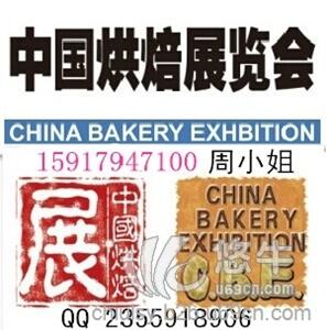 供应广州烘焙展丨2016中国烘焙机械展