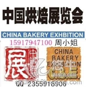供应2016上海焙烤展第二十届中国国际烘焙展览会