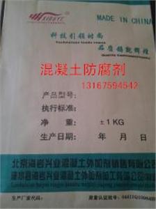 新疆供应抗硫酸盐侵蚀防腐剂主营厂家基地