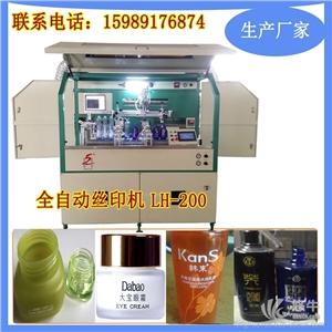 玻璃瓶木塞 产品汇 供应化妆品平圆扁锥形万能丝印机LH-200玻璃瓶全自动丝印机