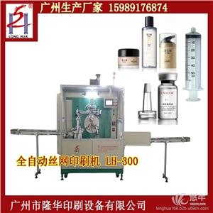 供应隆华LH-300水光针三工位全自动丝印机