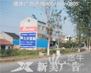 供应广西围墙广告、南宁墙体广告牌、南宁墙体广告喷绘