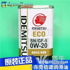 供应出光机油0W-20ECOSN/GF-50W-20全合成机油1L装