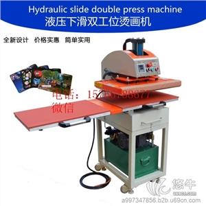 供应油压双工位烫钻机双工位液压烫画机