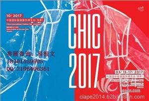 供应2017CHIC春季中国服装博览会