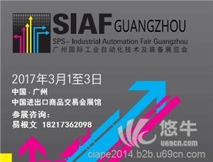 供应2017广州国际工业自动化展AIAF