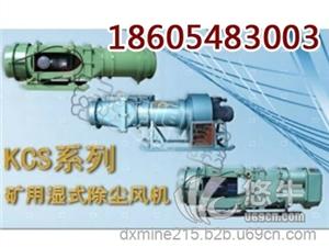 供应KCS-150D湿式除尘风机,7.5KW湿式除尘风机