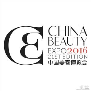2017年上海国际美容化妆洗涤用品博览会