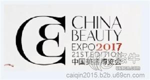 2017上海美博会CBE/22届中国美容博览会