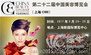 22届上海美博会/2017中国美容展/化妆品包装展