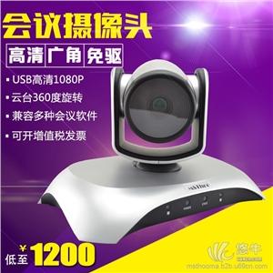 供应视频会议摄像机高清广角摄像头60平会议室摄像头