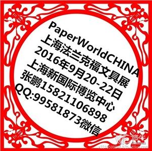 供应2016法兰克福上海文具及文化用品展