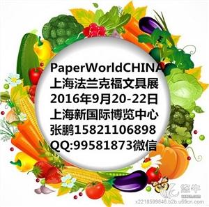 供应2016上海文教用品展及办公用品展