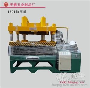 c型液压机 产品汇 供应160T双缸液压机设备