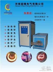 供应济宁收割机刀片高频淬火设备高频加热淬火一体炉超锋最专业厂家