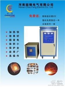 供应晋江高频退火炉金属加热设备超锋牌耐用且省电