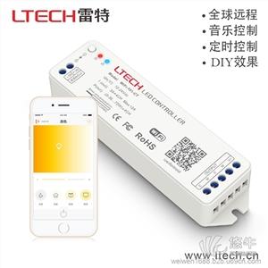 供应ltech雷特WIFI-101恒压rgbw灯带远程手机APP智能音乐WIFI控制器