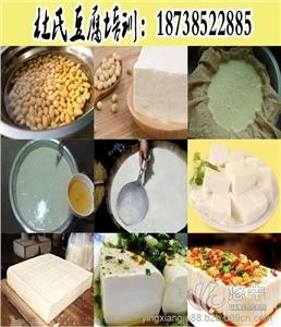 供应豆腐培训哪家好学石磨豆腐自制老豆腐嫩豆腐培训
