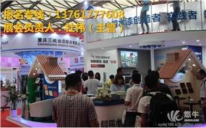 供应2017上海国际生态健康装饰涂料展览会