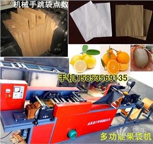 供应龙口伟明牌柠檬果袋机,四川柠檬套袋纸袋机