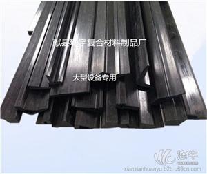 防震材料制品 产品汇 供应大型设备专用碳纤维、碳纤维制品