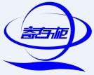 广州市永信寄存柜设备有限公司