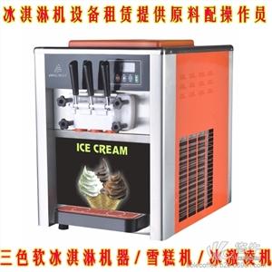 合成革原料 产品汇 供应上海冰淇淋机临时冰淇淋机出租短期冰淇淋机使用包原料