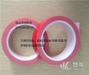 供应塑胶用品双面胶带导风罩胶带空调挡风罩双面胶带