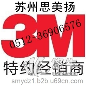 供应3m7699i胶带