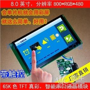 供应8.0寸TFT/LCD液晶显示模组液晶生产厂家彩色显示屏