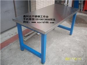 广东厂家专业定制生产不锈钢工作台