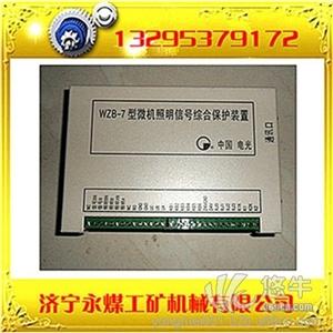 供应WZB-7型微机照明信号综合保护装置_开创未来